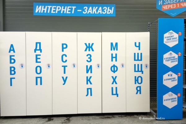 Открытие Декатлона в Домодедово