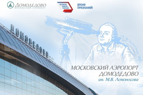 Московский аэропорт Домодедово им. М.В. Ломоносова