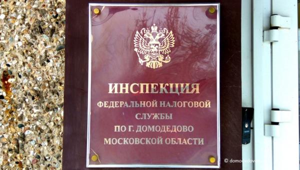 ИФНС по г.о. Домодедово