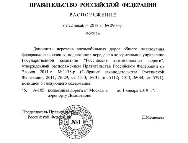 Распоряжение правительства Российской Федерации 2903-р