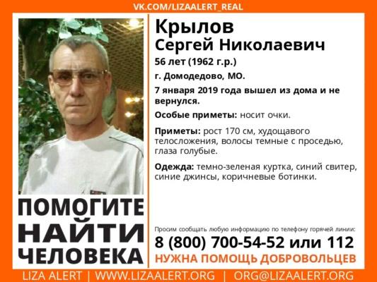 Пропал Крылов Сергей Николаевич, 56 лет, г. Домодедово, Московская область