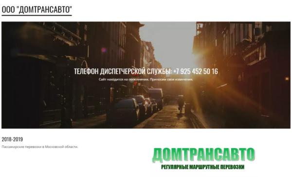 Сайт компании «Домтранставто»