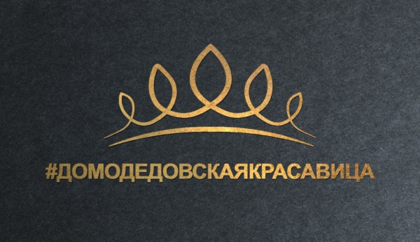 Домодедовская красавица