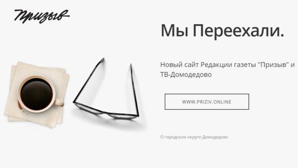 Старый сайт газеты «Призыв»