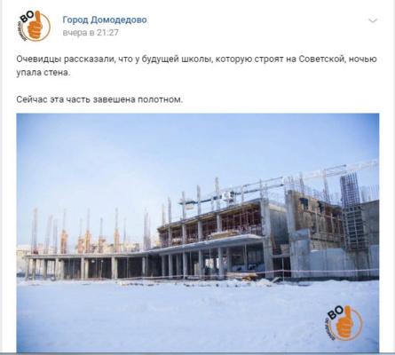 Строительство школы на улице Советская