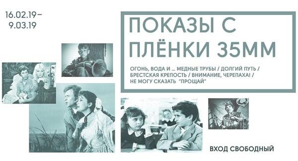 Бесплатное кино в Госфильмофонде