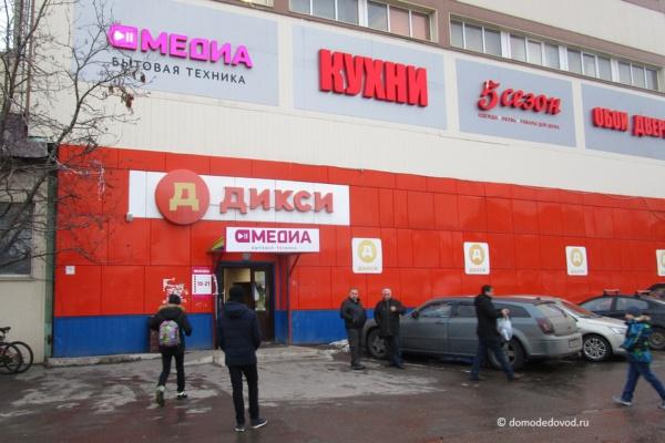 Магазин Медиа в Домодедово