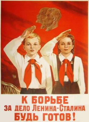 Плакат К борьбе за дело Ленина-Сталина будь готов! (1951 год)