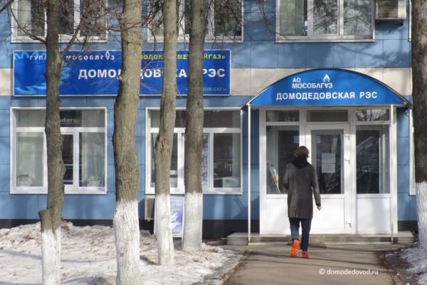 Мособлгаз в Домодедово