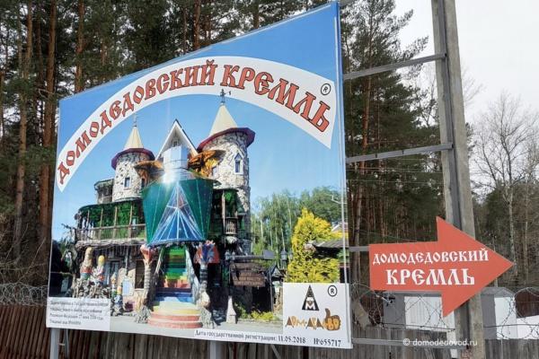 Домодедовский кремль (На Хуторке)