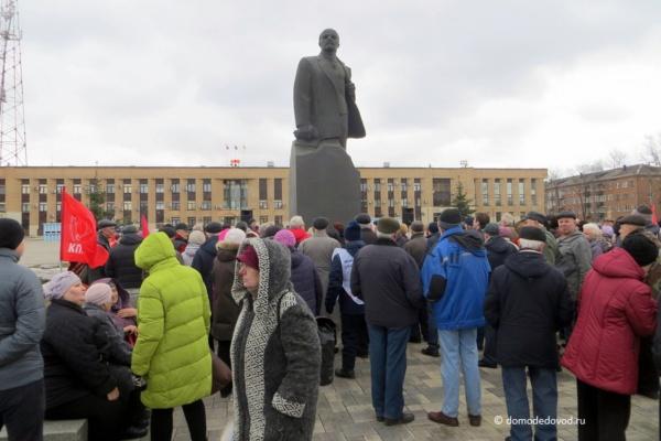 Протестный митинг КПРФ в Домодедово
