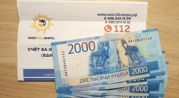 Счет за жилищно-коммунальные услуги МосОблЕИРЦ