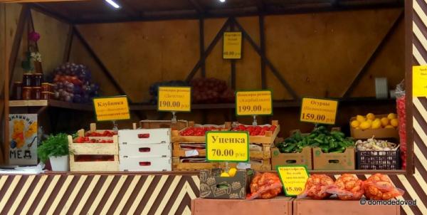 Киоски с овощами