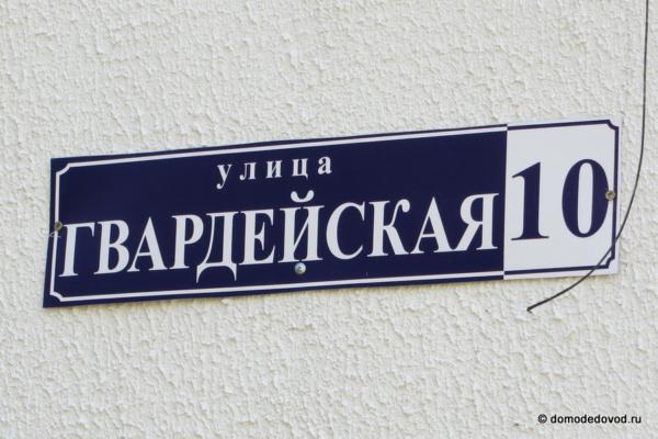Городок «Белые Столбы-2» (улица Гвардейская)