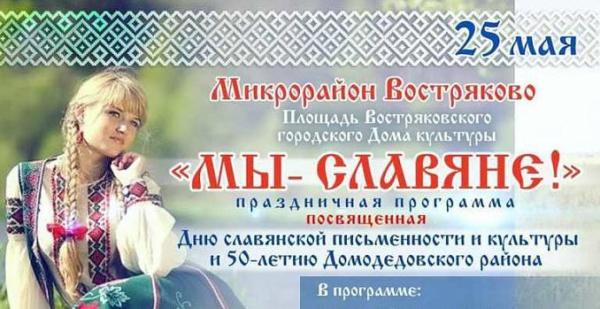 Мы - славяне!