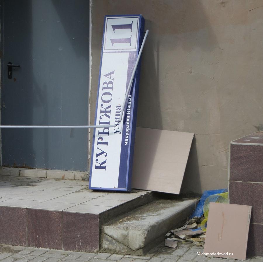 Новое Домодедово, улица Курыжова, 11