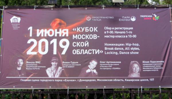 Кубок Московской области