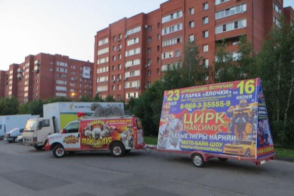 Реклама цирка