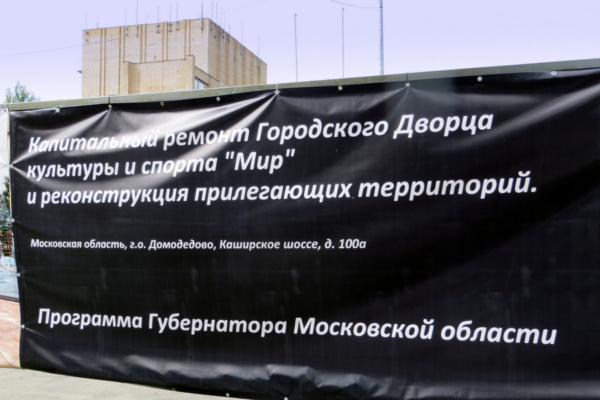 Визуализация реконструкции ДК «Мир»