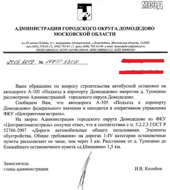 Текст ответа заместителя администрации