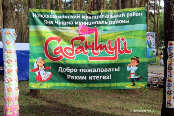 Праздник Сабантуй в Московской области (8)