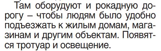 Цитата из газеты «Призыв»