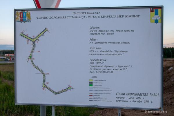 Строительство новых дорог в Южном Домодедово