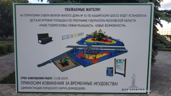 Детская площадка у бывшего ЗАГСа