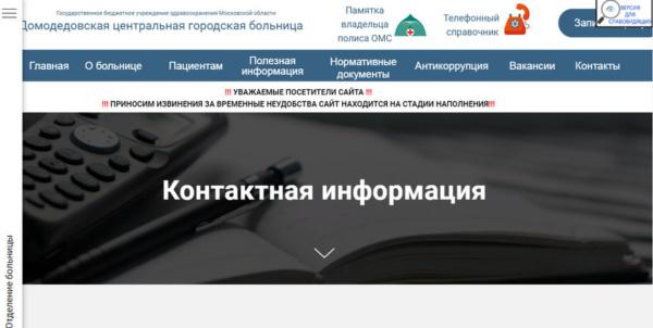 С 17 августа травмпункт временно переводится в в больницу микрорайона Авиационный