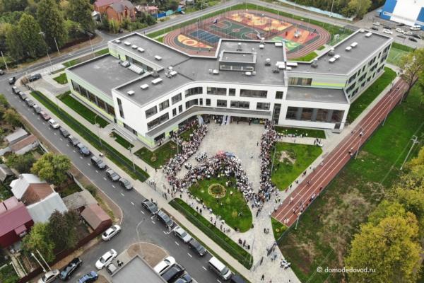 Новая школа в Домодедово
