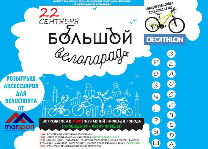 Афиша велопарада