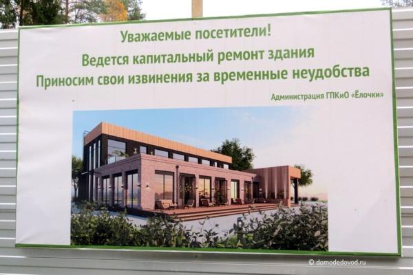 Строительство в парке «Ёлочки»