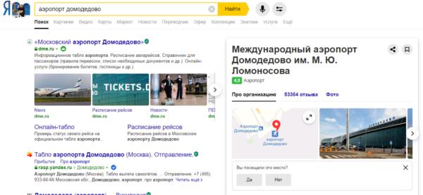 Яндекс, что с тобой?