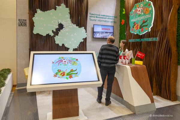 Туристско-информационный центр Московской области в аэропорту Домодедово