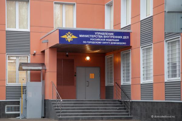 УМВД России по г.о. Домодедово