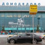 Московский аэропорт Домодедово имени Михаила Ломоносова