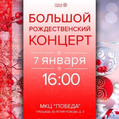Большой Рождественский концерт в Домодедово