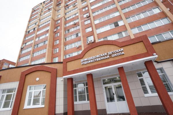 Новое помещение Домодедовской детской школы искусств