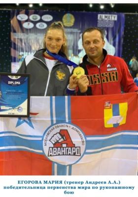 Егорова Мария и Андреев А.А.