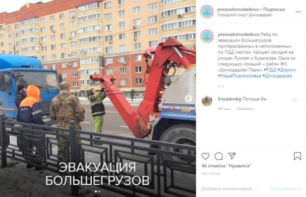 Эвакуация большегрузов