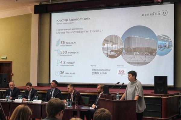 Презентация Аэротрополиса
