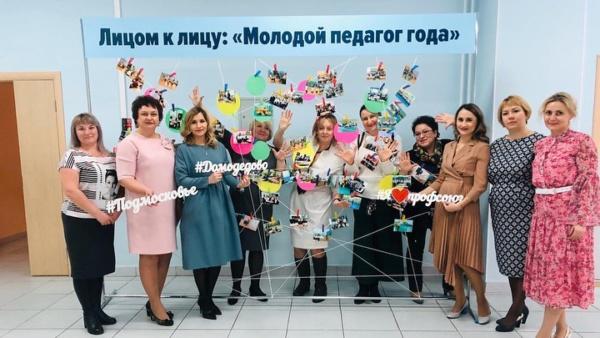 Финал конкурса «Молодой педагог – 2020» в Домодедово