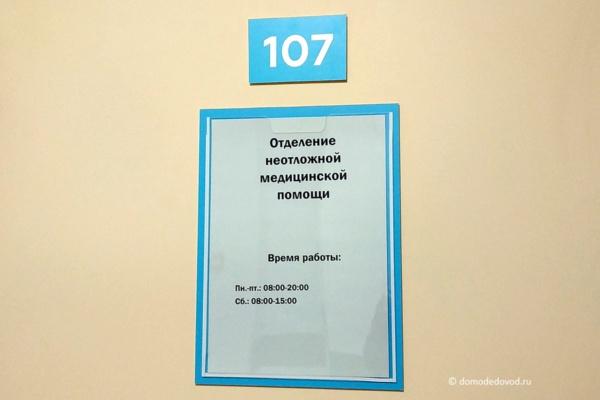 Городская поликлиника ДЦГБ, город Домодедово
