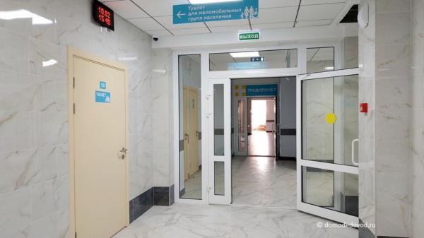 Травмпункт, Городская поликлиника ДЦГБ, город Домодедово