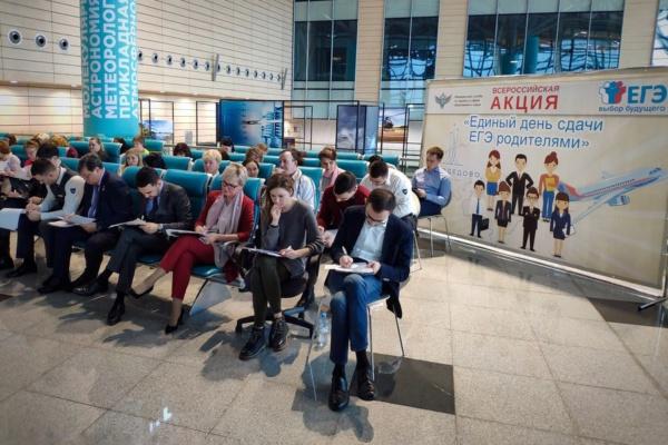 ЕГЭ в аэропорту Домодедово