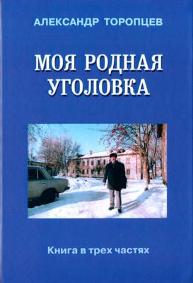 Александр Торопцев. Моя родная уголовка