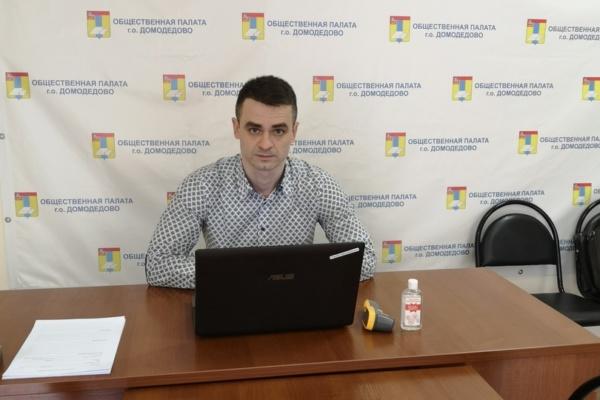 Онлайн совещание рабочей группы по выработке мер поддержки предприятий Домодедово