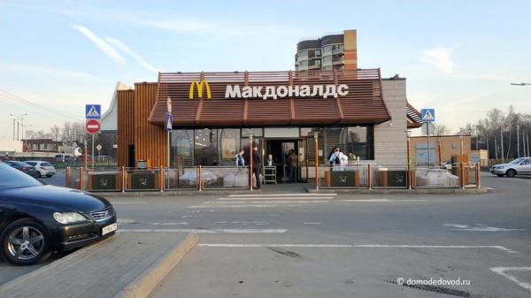 Мак Доналдс