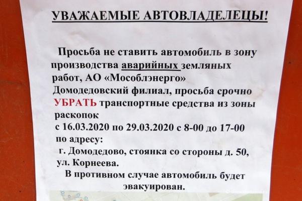 Раскопки в Домодедово