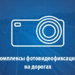 Расположение камер фото-видеофиксации